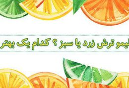 7 خاصیت برتر و ارزش غذایی لیمو ترش زرد و لیمو ترش سبز
