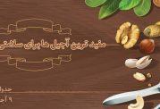 9 آجیل بسیار مفید برای سلامتی + جدول ارزش غذایی آنها