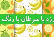 نسخه غذایی مبارزه با سرطان : میوه ، سبزیجات و گوجه فرنگی