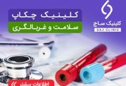 غربالگری و چکآپ عامل جلوگیری از خطر بروز بیماریها