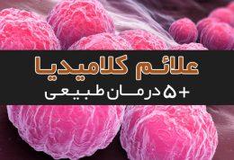 علائم کلامیدیا + 5 درمان طبیعی کلامیدیا برای زنان و مردان