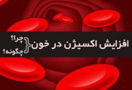 راه های طبیعی برای افزایش اکسیژن در خون | 6 روش عالی