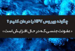 چگونه HPV را به طور طبیعی درمان کنیم؟ بیماری جنسی در حال افزایش