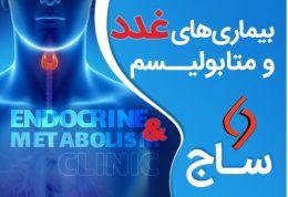 کلینیک ساج مدرن در درمان