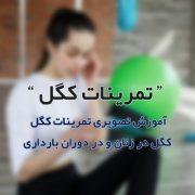 ورزش کگل برای زنان + آموزش تصویری تمرینات کگل