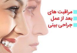 دکتر حمیدرضا وفائی: مراقبت های قبل از جراحی بینی