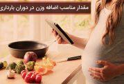 اضافه وزن در بارداری و بررسی عوارض و پیشگیری از آن