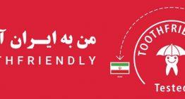 همکاری ایران و سوئیس در حوزه بهداشت دهان و دندان