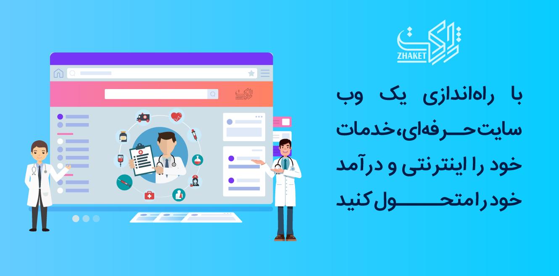 اینترنتی شدن خدمات درمانی در ایران