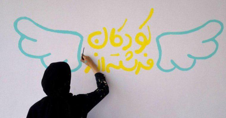 اردوی جهادی خیریه کودکان فرشته اند در سیستان و بلوچستان