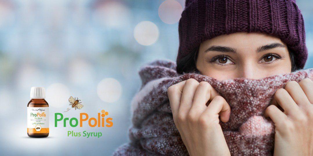 پروپولیس؛ درمانی برای سرماخوردگی وآنفولانزا