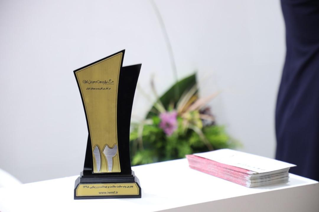 دکتر سلام؛ تندیس بهترین سایت حوزه سلامت در دوازهمین جشنواره وب و موبایل ایران را دریافت کرد