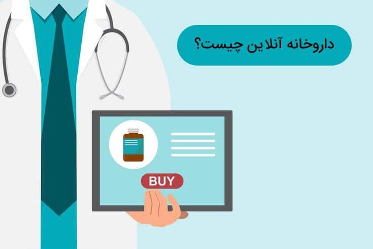داروخانه آنلاین چیست و چه کاربردی دارد؟