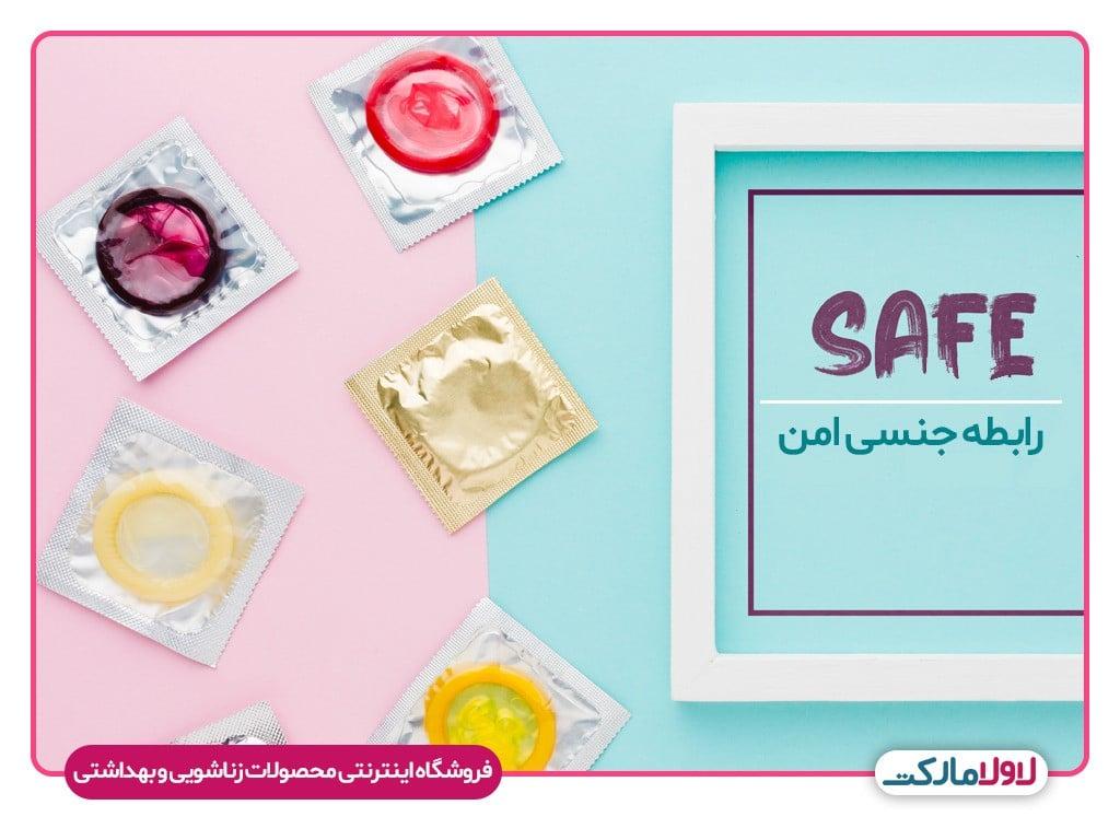 چرا باید از کاندوم استفاده کنیم؟