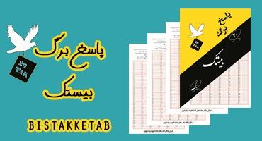 انتشارات قلم چی در بیستک کتاب