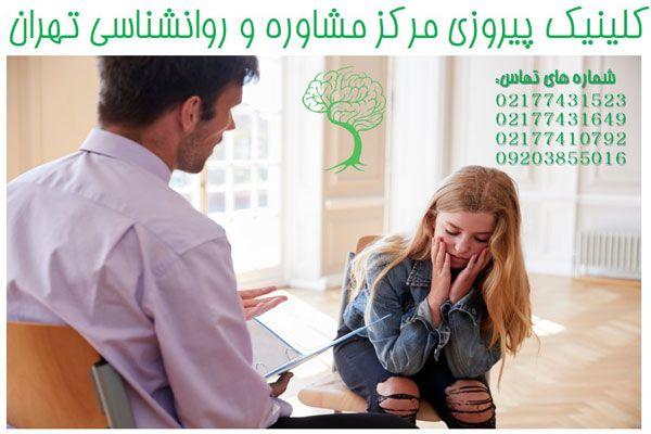 کلینیک پیروزی مرکز مشاوره و روانشناسی تهران