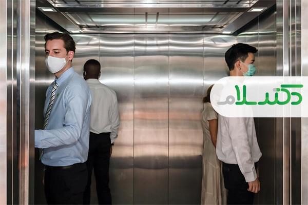 آیا در آسانسور کرونا میگیریم؟