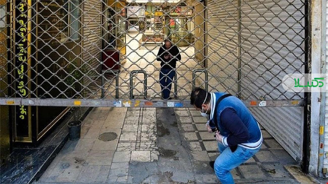 جزئیات محدودیت های کرونایی تهران از 1 آذر / کلینیک های پزشکی باز است