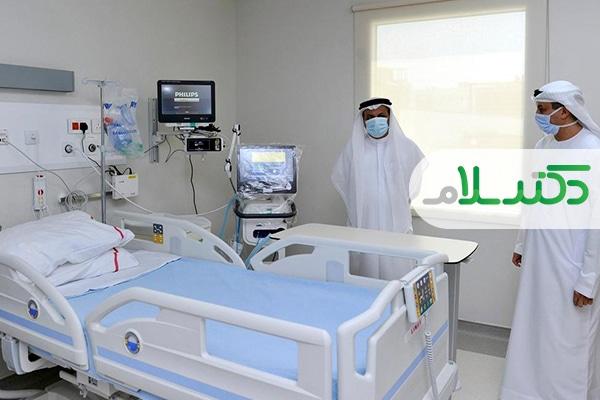 افتتاح یک مرکز تخصصی مبارزه با کرونا در دوبی