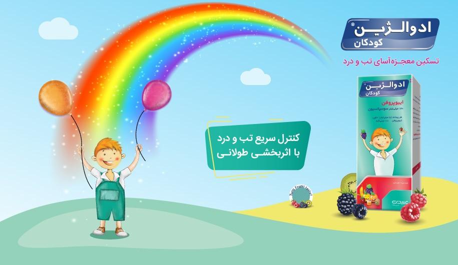 کنترل موثر تب کودکان با راهکار جدید داروسازی دکتر عبیدی