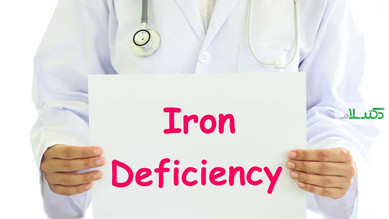 10 علامت عمده کمبود آهن در بدن و راههای درمان آن