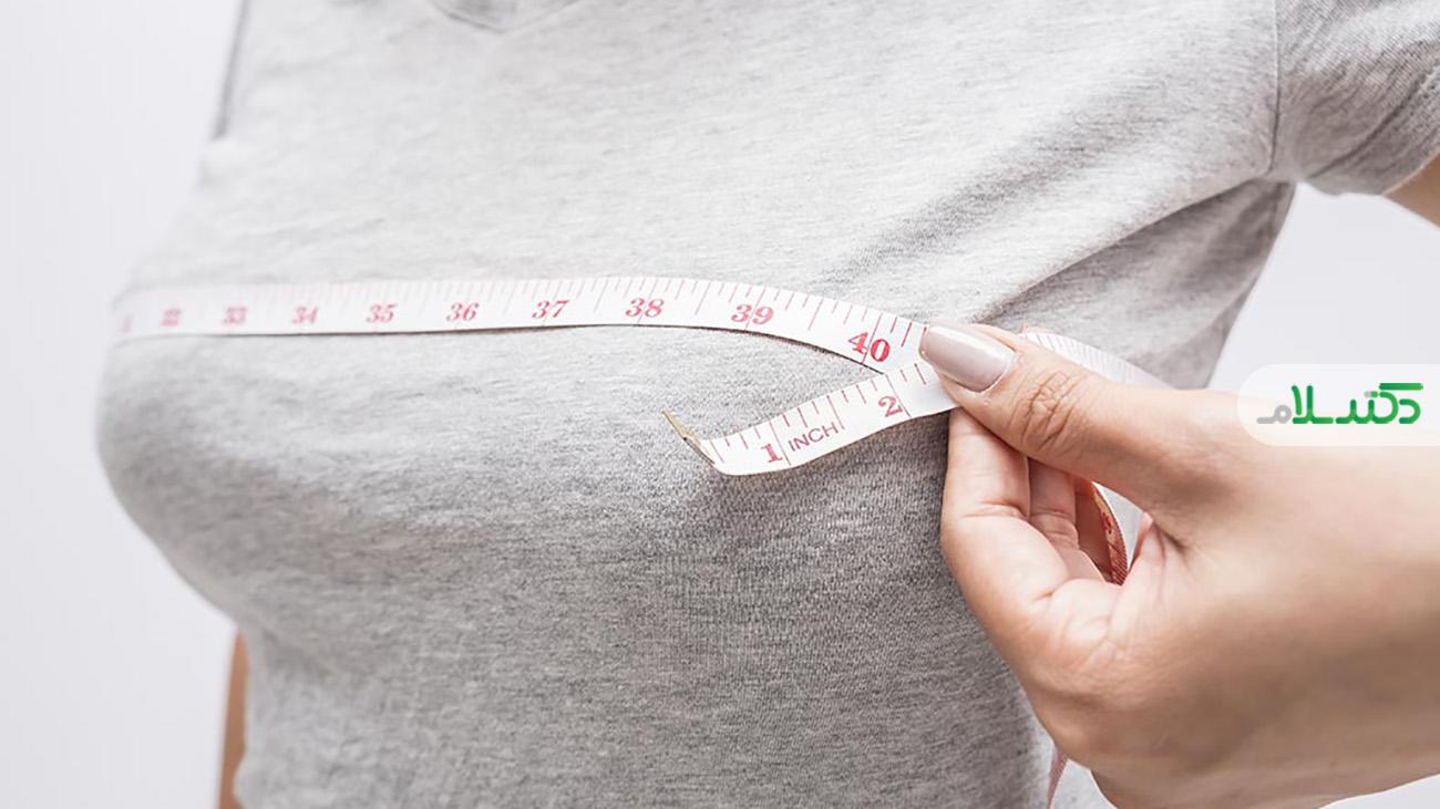 راه های طبیعی برای بزرگ کردن سینه
