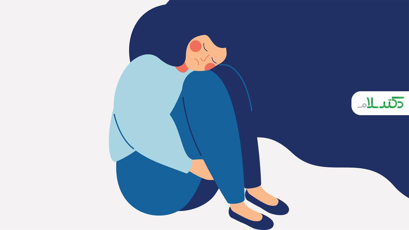 تفاوت غم و اندوه با افسردگی