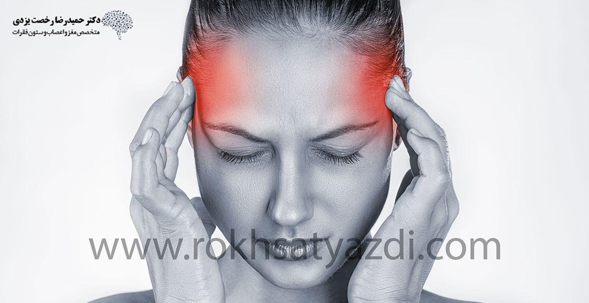 سردرد چیست؟ / چه سردرد هایی نیاز به مراجعه به پزشک دارند؟