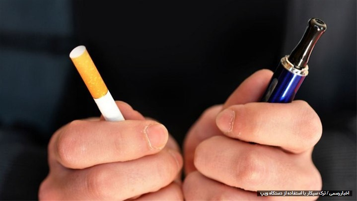 مقایسه ویپ و سیگار