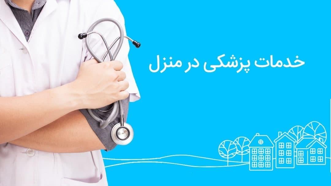 آشنایی با خدمات پزشکی و پرستاری اسنپ