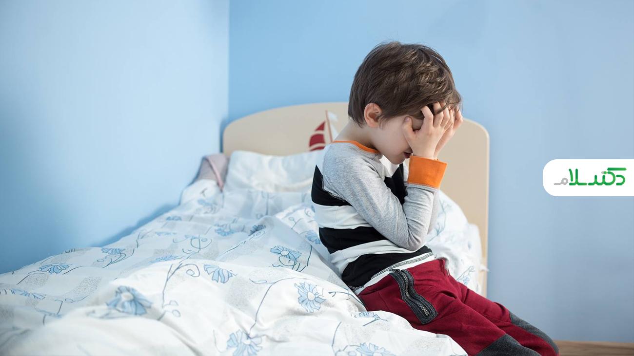 شب ادراری در کودکان چگونه است؟ / علائم و راه های درمان آن را بدانید
