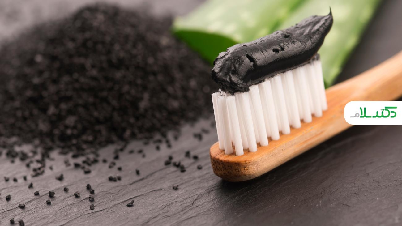 آیا خمیر دندان ذغالی برای سفید شدن دندان موثر است؟