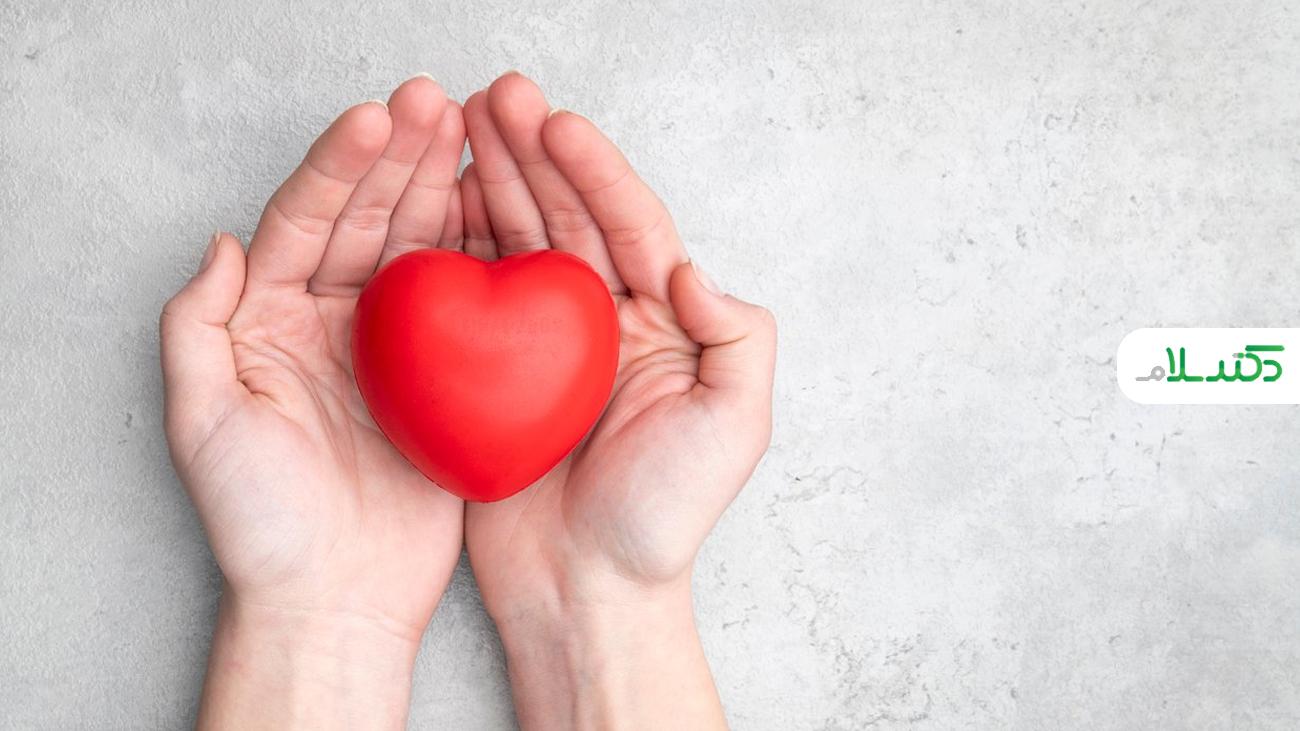 از کجا بدانید قلب تان سالم است؟