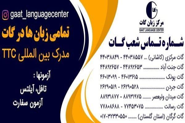آموزشگاه زبان گات با تدریس 20 زبان دنیا