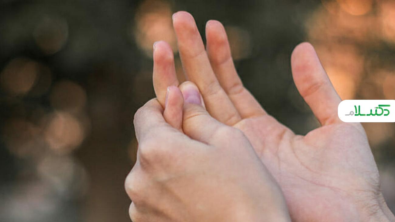 علت سرد شدن انگشتان چیست؟