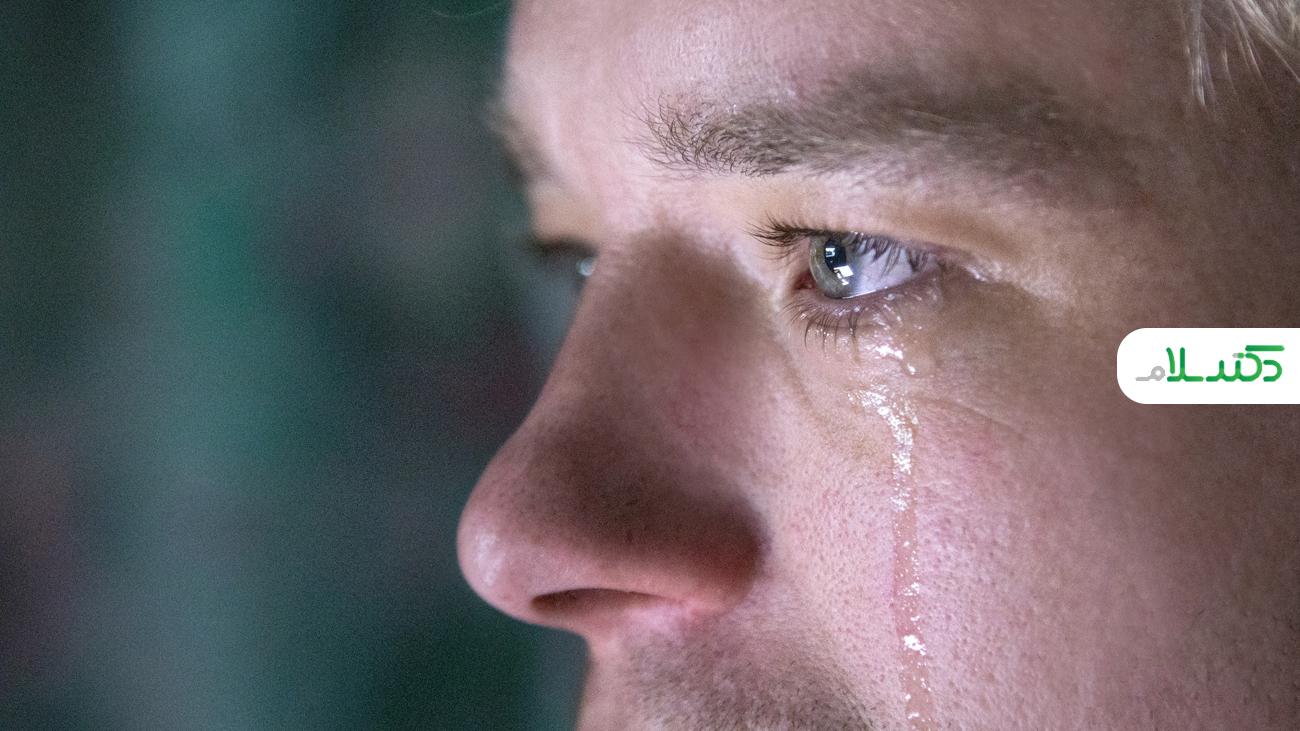 آیا گریه کردن فوایدی هم دارد؟