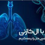 چگونه با الکازئی دستگاه تنفسی خود را بیمه کنیم؟