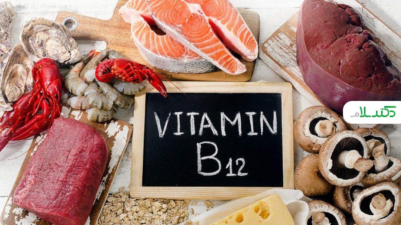 علائم کمبود ویتامین B12 چیست؟