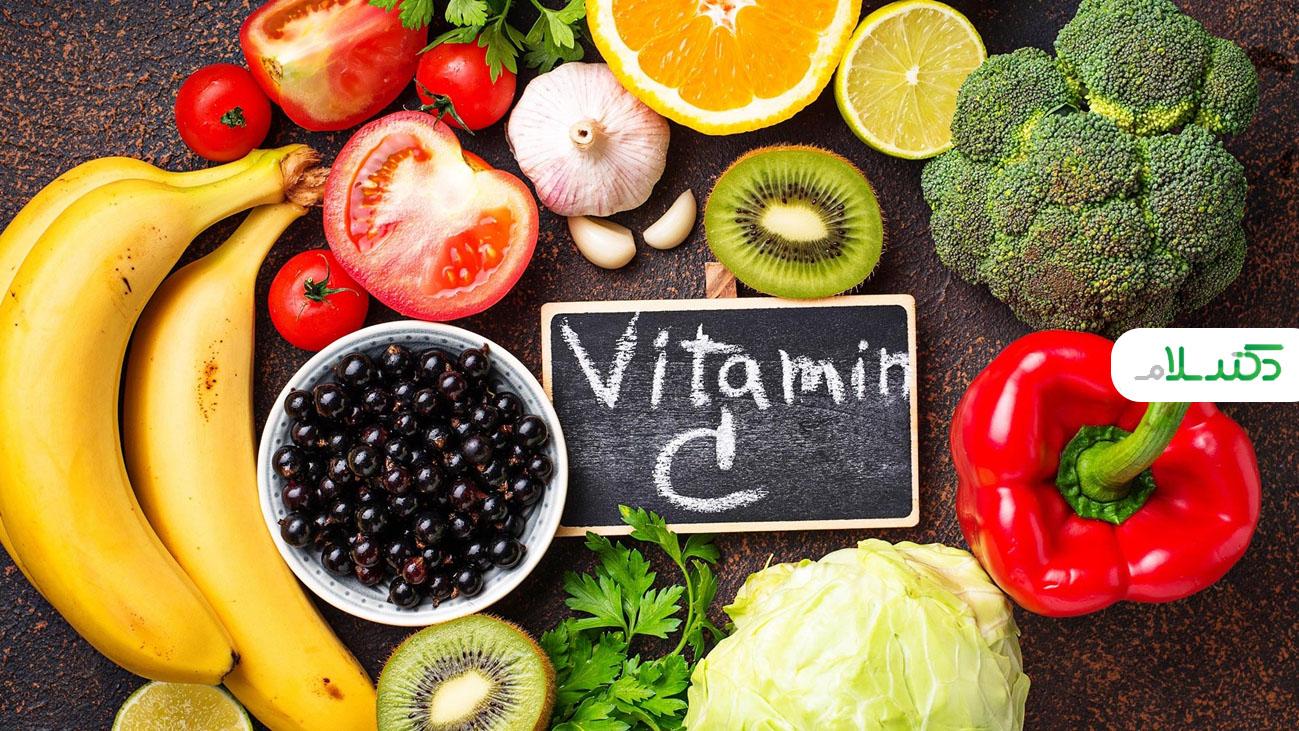 فواید ویتامین C برای سلامتی / چرا به ویتامین C نیاز داریم؟